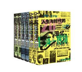 二十世纪之旅:人生与时代的回忆(全三卷)(共6册)