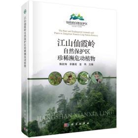 江山仙霞岭自然保护区珍稀濒危动植物