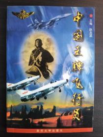 中国王牌飞行员【作者签名本 无勾画 不缺页】