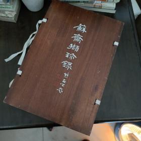 苏斋撷珍錄 线装一函三册
