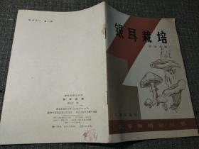农家种植业丛书:银耳栽培