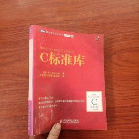 """C标准库:C标准库""""圣经"""""""