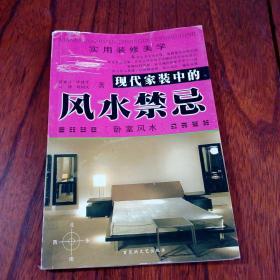 现代家装中的风水禁忌——卧室风水