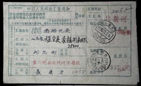 1990年河北秦皇岛北戴河寄山东桓台