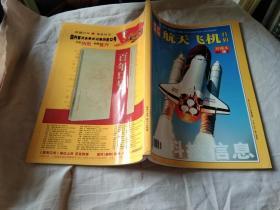 科技信息 探索与发现 航天飞机 特辑(珍藏本)