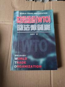 世贸组织(WTO)的法律制度
