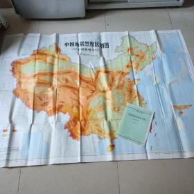 中国地震烈度区划图(50年超越概率10%)