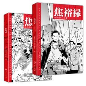 焦裕禄漫画读本(全二册)