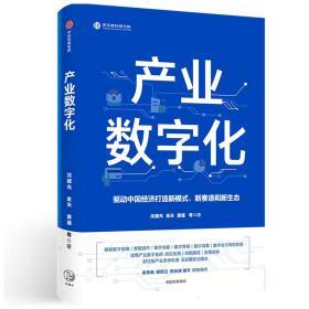 产业数字化驱动中国经济打造新模式新赛道和新生态沈建光金天龚谨杨芳冯永昌著