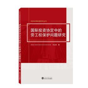 国际投资协定中的劳工权保护问题研究 孙玉凤 著  武汉大学出版社 9787307154872