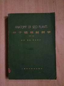 种子植物解剖学(第二版)