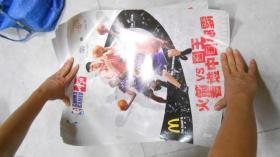 体育海报:2004年NBA中国赛休斯顿火箭VS萨克拉门托国王海报(姚明,麦当劳广告)43*59厘米 (3张合售,厚纸彩印)L2