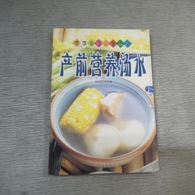 家庭主妇必备汤谱:产前营养汤水