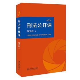 【全新正版】刑法公开课(第2卷)9787301318171北京大学出版社周光权