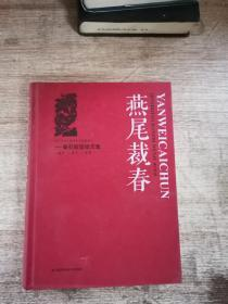 燕尾裁春:秦石蛟剪纸文集(精装)