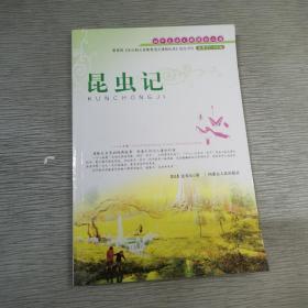 昆虫记.初中3语言课标必读·