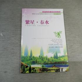 繁星春水初中3语言课标必读