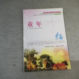 童年.初中3语言课标必读