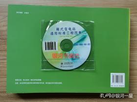 箱式变电站通用标准工程图集(设计 加工安装 材料)