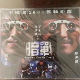 《暗战2》vcd