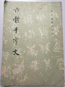 历代碑帖书法选:六体千字文