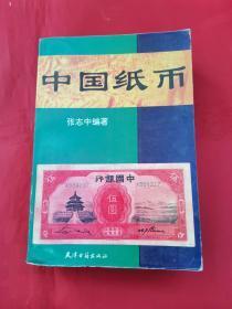 中国纸币(厚重)