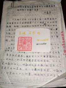 于豪亮手稿:《陕西省扶风县强家村出土虢季家族铜器文孝释》16开40页。提要二页