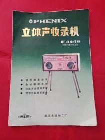 """""""凤凰""""F4240型立体声收录机说明书(武汉无线电二厂)"""