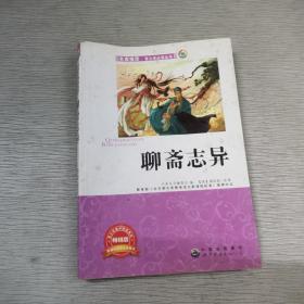 聊斋志异(名家推荐:中小学生必读丛书--教育部语文书目)