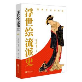 浮世绘流派史(日本美术史学者大村西崖解说,东京国立博物馆、名家藏品,340余幅作品)