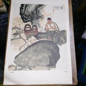 文革8开宣传画:泉(中国画)(背面是马克对这幅画的详细讲解)