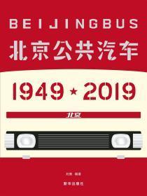 北京公共汽车:1949-2019