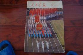 人民画报,中华人民共和国第三届运动会开幕式,新疆维吾尔自治区成立二十周年