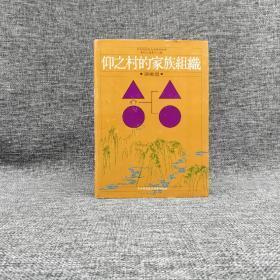 台湾中研院版  谢继昌《仰之村的家族组织》(精装)