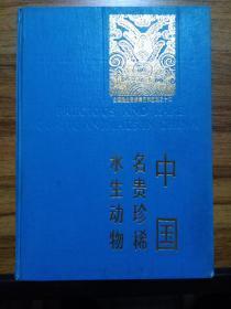 中国名贵珍稀水生动物 【1版1印 仅3520册 彩色配图88图】