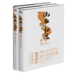 流血的仕途:李斯与秦帝国(上下全2册)精装