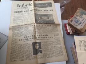 新疆日报 1983年9月28日(4版)包老包真  纪念陈谭秋.毛泽民