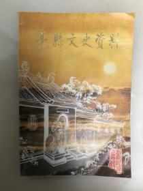 亳县文史资料 第二辑【1985年印刷,品相好】