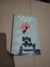 中国意识的危机: