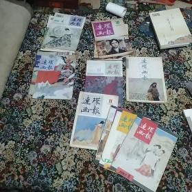 连环画报 12册合售(1985.11,1986年第4、10,1987年第2、3、11,1989.9,1992.11,1995年第4、5,1996年3、4)