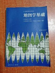 地图学基础【高等学校试用教材】