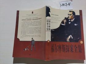 福尔摩斯探案全集(上
