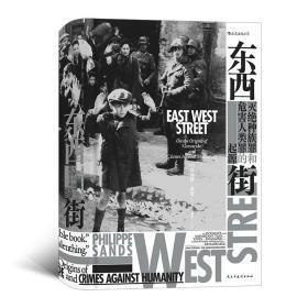汗青堂丛书045·东西街:灭绝种族罪和危害人类罪的起源