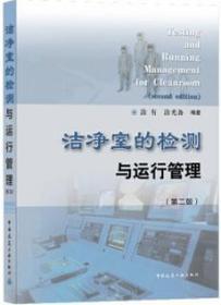 洁净室的检测与运行管理(第二版) 9787112256648 涂光备 涂有 中国建筑工业出版社 蓝图建筑书店