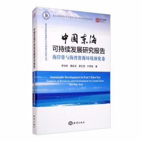 中国东海可持续发展研究报告:海岸带与海湾资源环境演化卷