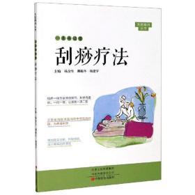 一本书读懂刮痧疗法 专著 杨金生,柳越冬,杨建宇主编 yi ben shu du dong gua sh