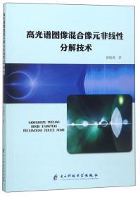 高光谱图像混合像元非线性分解技术