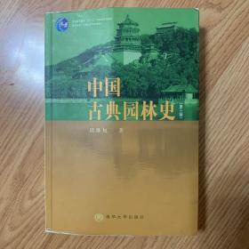 中国古典园林史(内有写画)
