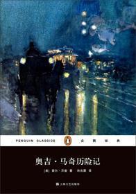 企鹅经典:奥吉·马奇历险记(塑封) 作者(美)索尔·贝娄(Saul Bellow)著的书 上海文艺出版社正版书籍 9787532157082书号企鹅经