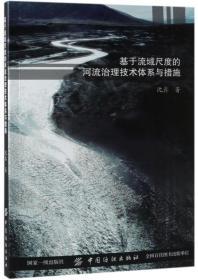 给予流域尺度的河流治理技术体系与措施